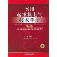 实用起重机电气技术手册(第2版)