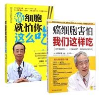 癌细胞害怕我们这样吃+癌细胞就怕你这么吃套装共2册养生书籍