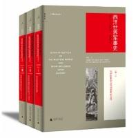 西洋世界军事史(新版)(套装全3册)