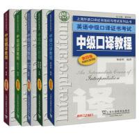 中级口译教程第四版全套5本上海市英语资格证书考试教材用书