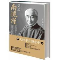 父亲南怀瑾南一鹏传记哲学书籍