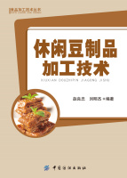 休闲豆制品加工技术