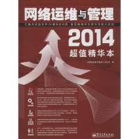 网络运维与管理2014计算机与互联网正版图书