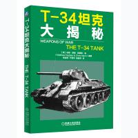 T-34坦克大揭秘