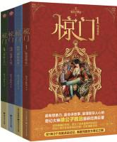 惊门·畅销完美纪念版豪华套装(套装1-4卷)