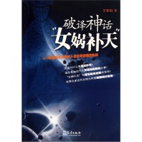 """破译神话""""女娲补天"""":史前陨石灾害对人类文明进程的影响"""