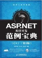 ASP.NET程序开发范例宝典C#第3版含盘