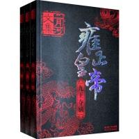 雍正皇帝(套装全3册)