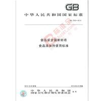 GB2760-2014食品安全国家标准食品添加剂使用标准替代GB2760-2011