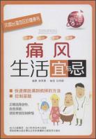 风靡台湾地区的健康书:痛风生活宜与忌
