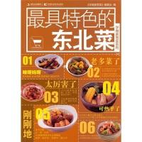 学做家常菜系列:最具特色的东北菜