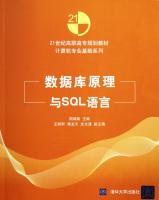 数据库原理与SQL语言(21世纪高职高专规划教材)/计算机专业基础系列