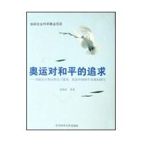 正版奥运对和平的追求北京体育大学出版社9787811007862