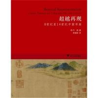 超越再现:8世纪至14世纪中国书画