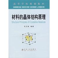 高等学校规划教材:材料的晶体结构原理