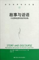 当代世界学术名著·故事与话语:小说和电影的叙事结构