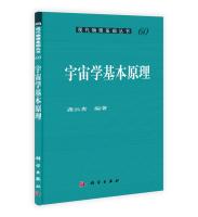 现代物理基础丛书:宇宙学基本原理