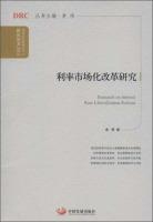 国务院发展研究中心研究丛书:利率市场化改革研究