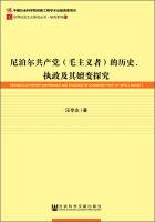 尼泊尔共产党(毛主义者)的历史、执政及其嬗变探究