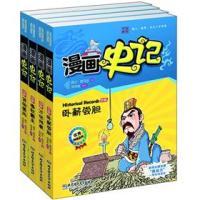 漫画中国·漫画史记:世家(套装全4册)
