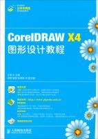 职业学校立体化精品系列规划教材:CorelDRAWX4图形设计教程(含光盘)