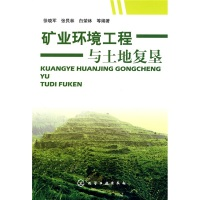 矿业环境工程与土地复垦