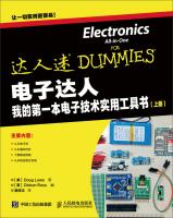 电子达人:我的第一本电子技术实用工具书(上册)