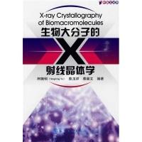 生物大分子的X射线晶体学(中英文对照)
