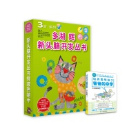多湖辉新头脑开发丛书·3岁系列(套装共8册)