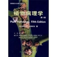 植物病理学(第5版)