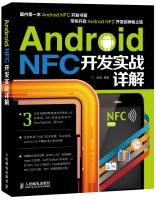AndroidNFC开发实战详解