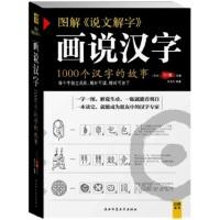 图解《说文解字》·画说汉字1000个汉字的故事