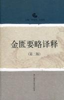 金匮要略译释第二版李克光张家礼教材教辅与参考书医学书籍