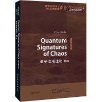 量子混沌理论(第3版)