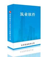 PKPM建筑施工安全设施计算软件