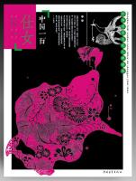 中国历史文化人物读本:中国一百仕女