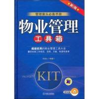 物业管理工具箱(第2版)(附光盘1张)