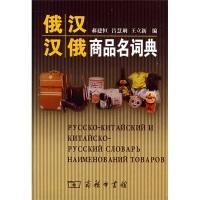 俄汉汉俄商品名词典