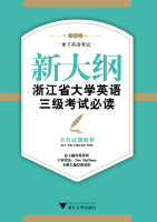 新大纲浙江省大学英语三级考试必读:全真试题解析