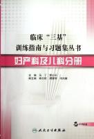 临床三基训练指南与习题集丛书.妇产科及儿科分册马丁等编医学书籍