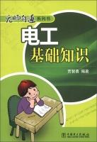 无师自通系列书:电工基础知识