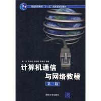 计算机通信与网络教程(第3版)