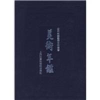 近代中国艺术史料专书:中国美术年鉴1947