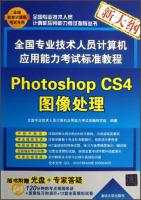 全国专业技术人员计算机应用能力考试标准教程:PhotoshopCS4图像处理(附光盘)