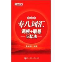 新东方·专八词汇词根+联想记忆法(便携版)