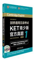 剑桥通用五级考试KET青少版官方真题1(附光盘)
