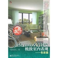 3dsmax&VRay极致室内表现:色彩篇(附DVD-ROM光盘2张)