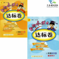 包邮2015黄冈小状元一年级上册语文+数学达标卷共2本龙门书局一年级上册语文数学达标卷