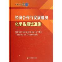 经济合作与发展组织化学品测试准则经济合作与发展组织化学品测试准则编译委员会编译科技