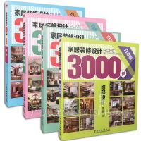 家居装修设计3000例背景墙吊顶客厅细部设计(全4册)家庭室内设计装修书籍